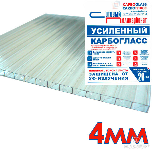 Поликарбонат прозрачный 4 мм CarboGlass Усиленный (0,7 кг/м2) п.м.