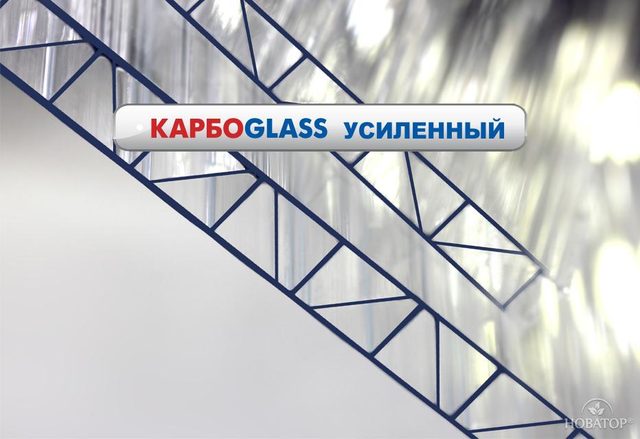 Поликарбонат сотовый прозрачный «Карбогласс Усиленный» 4-6 мм