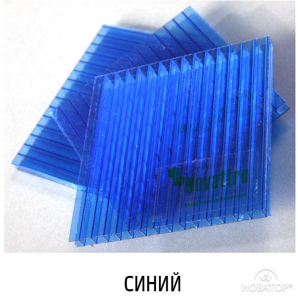 Поликарбонат сотовый цветной, Синий (4 мм ГОСТ)