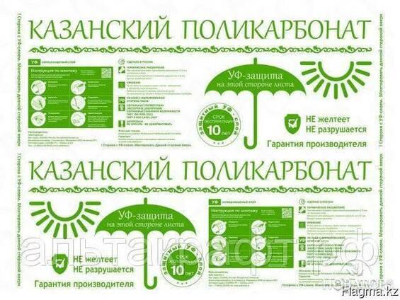 Поликарбонат прозрачный Казанский 4мм
